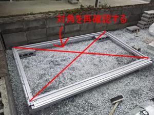 土台の対角を再確認する