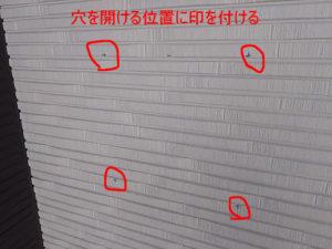 外壁に穴を開ける位置に印を付ける