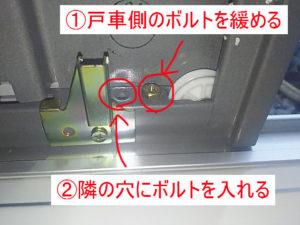 イナバ物置 戸車の調整