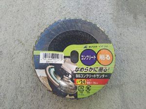 コンクリートを削るサンダーの刃