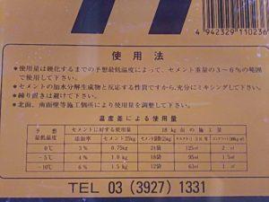 マノール防凍剤使用方法