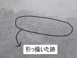 防凍剤有りのモルタル引っ掻いた跡